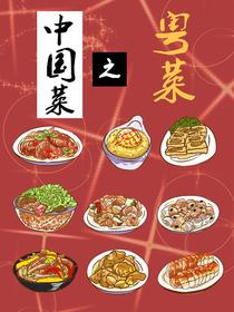 中国菜之粤菜漫画