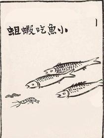小鱼吃是蛆漫画