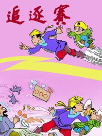 追逐赛漫画