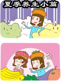 夏季养生小篇漫画
