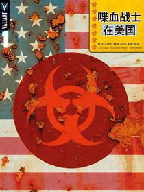 喋血战士:在美国BloodshotU.S.A.