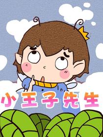 小王子先生漫画