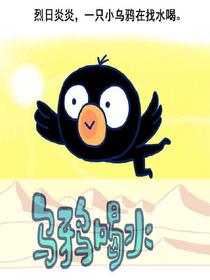 乌鸦喝水漫画