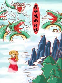 昆明城的传说全集漫画