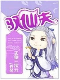 驭仙夫漫画