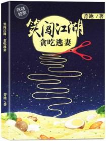 笑闯江湖:贪吃逃妻漫画