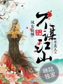 凤女临城:不谋江山