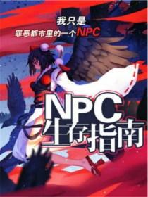 NPC生存指南