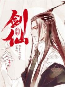 外科剑仙漫画
