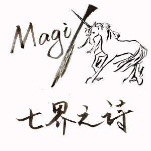 七界之诗漫画作者:MagiX、肆叶动漫