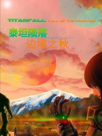 泰坦陨落—边境之秋漫画