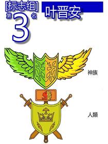 标志组-叶晋安