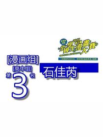 漫画组-高中-石佳芮-包漫画