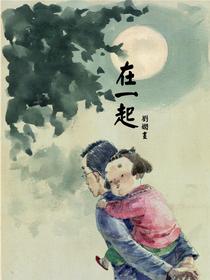 最佳漫画-刘娴-在一起