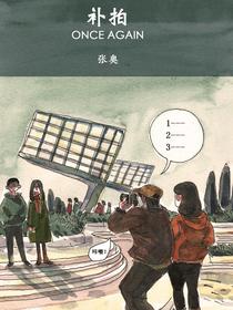 最佳学生漫画-张奥-补拍