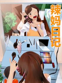 辣妈日记漫画