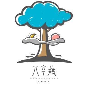 """猎""""人""""漫画作者:一坤数码和天空树漫工厂"""
