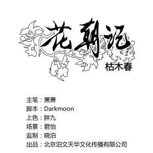 花朝记·枯木春漫画作者:北京泊文天华文化传播有限公司