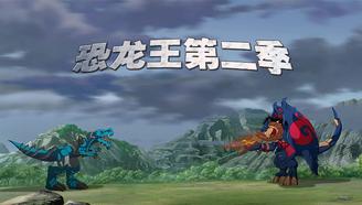 恐龙王第二季