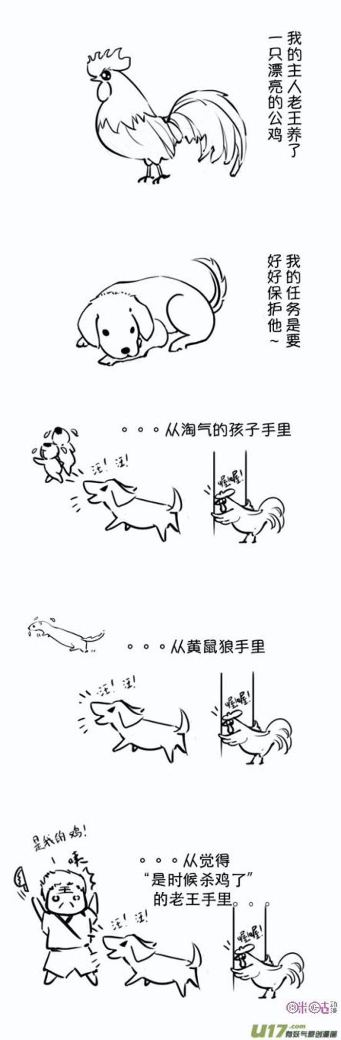 番外:鸡与犬