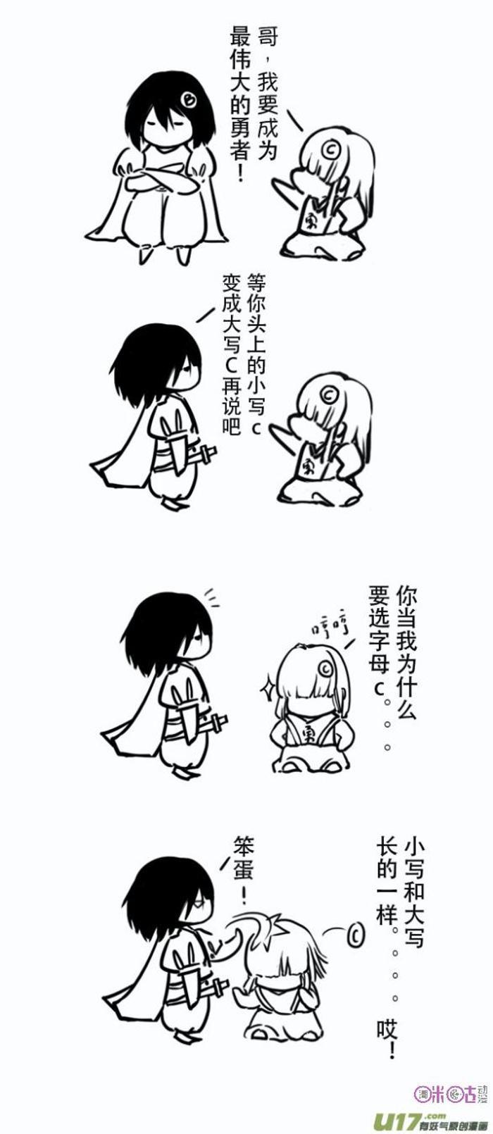 勇者B+c