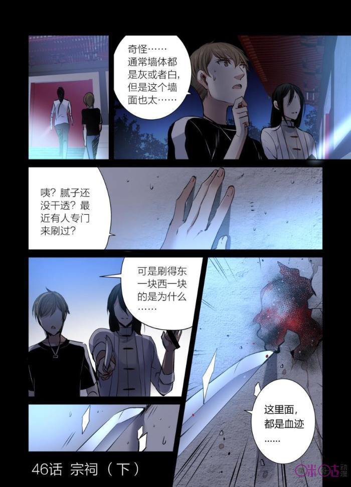 第46话:宗祠(下)