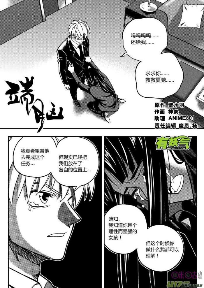 230)最后的故事