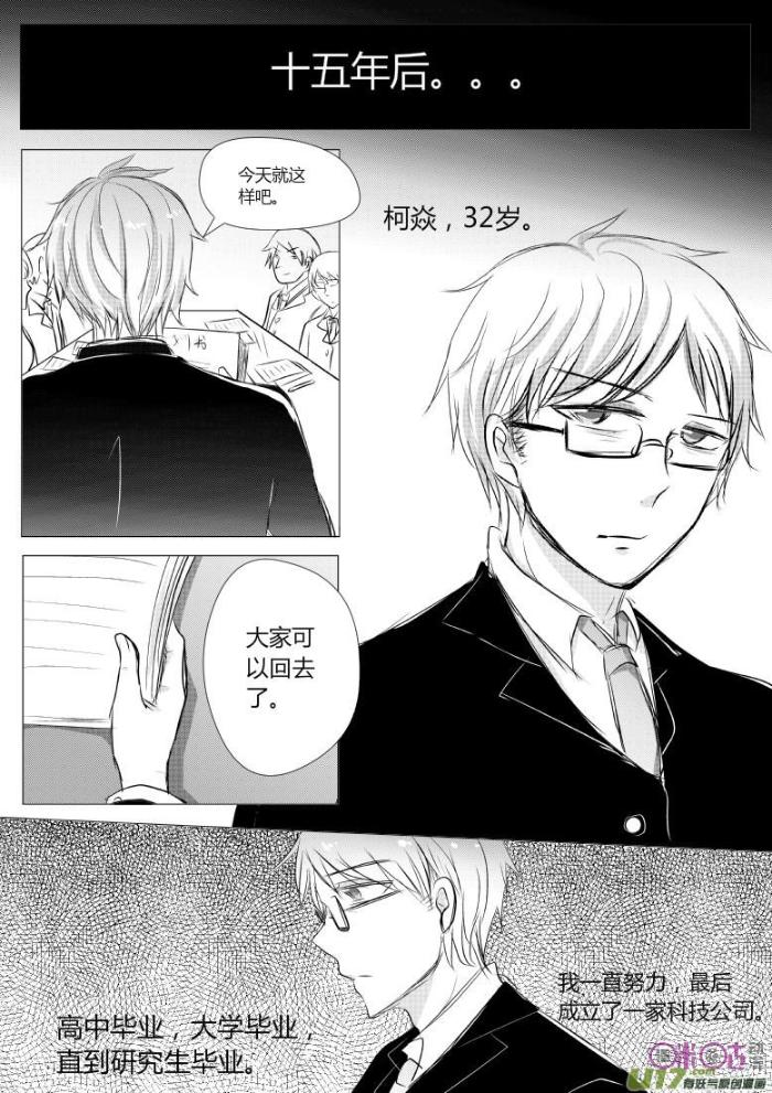 Chapter53 (大结局)