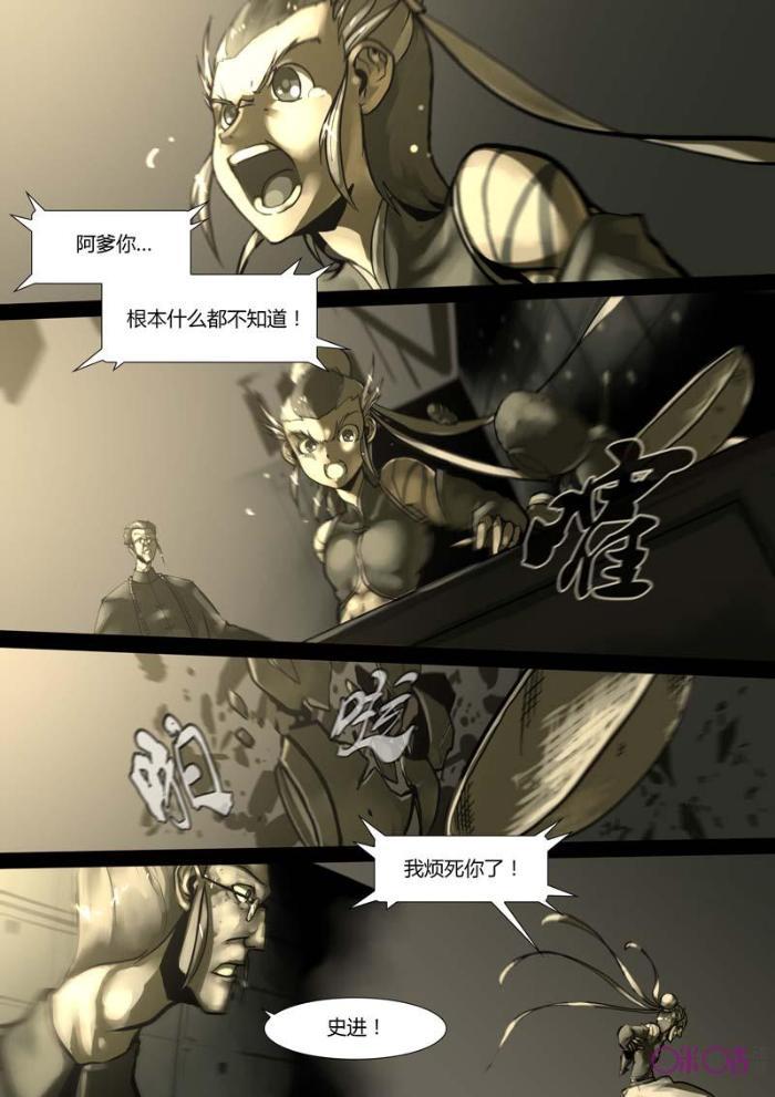 第33话:旧时东斋·上