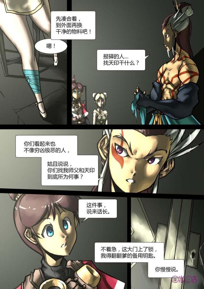第34话:旧时东斋·下