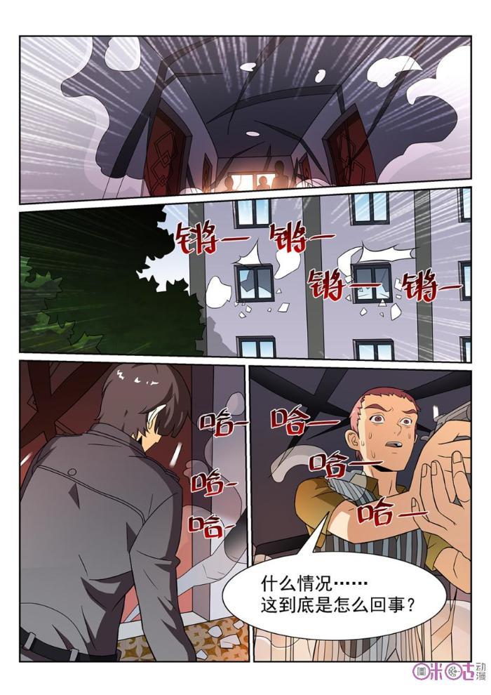 第89话:东帝赤炎