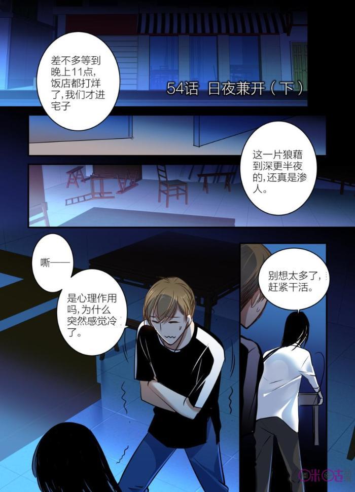 第54话:日夜兼开(下)