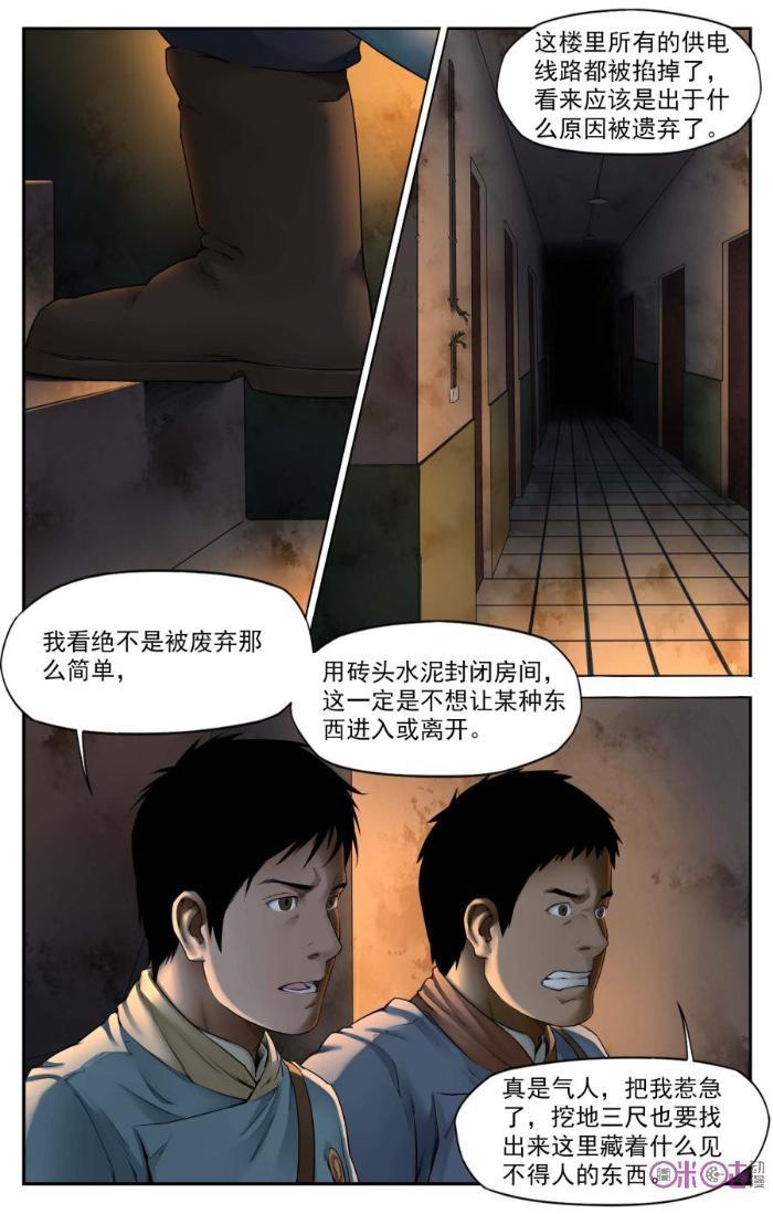 第49话:鬼吹灯之黄皮子坟(15焚化炉)