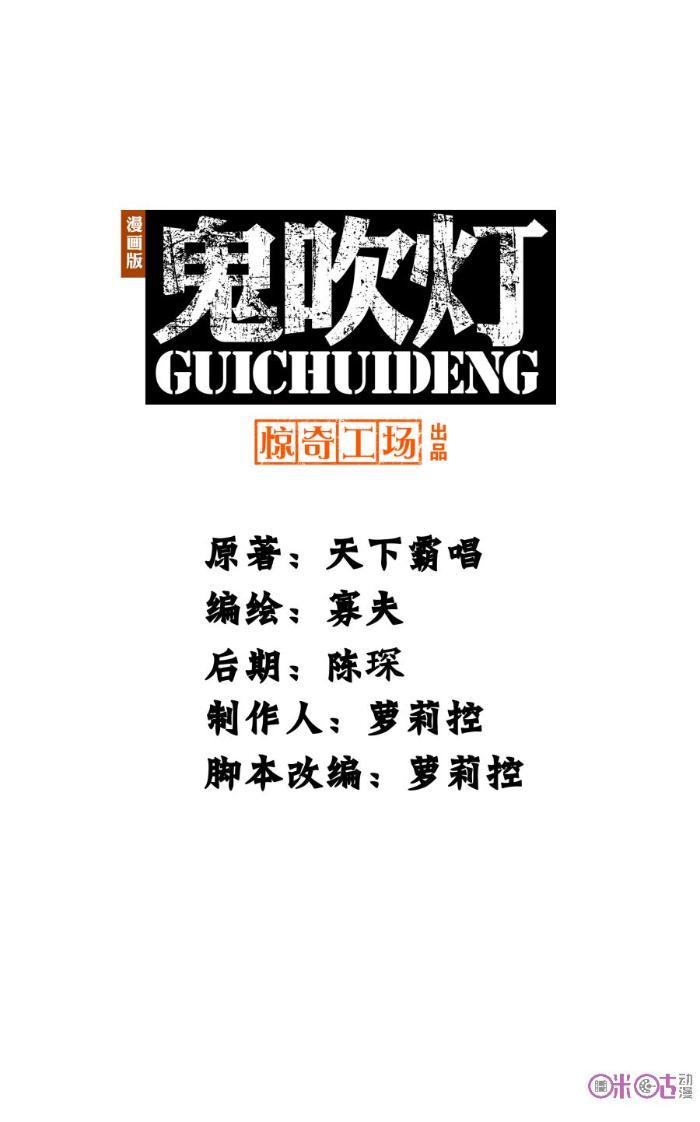 第50话:鬼吹灯之黄皮子坟(16锦鳞蚦)